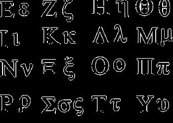 alfabet grecesc - sfatulparintilor.ro - pixabay_com